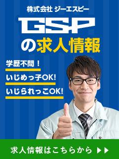 GSPの求人情報